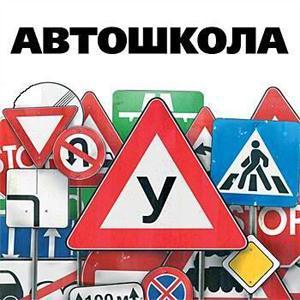 Автошколы Урмар
