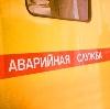 Аварийные службы в Урмарах