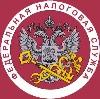 Налоговые инспекции, службы в Урмарах