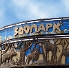 Зоопарки в Урмарах