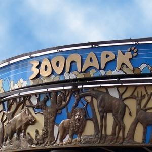 Зоопарки Урмар